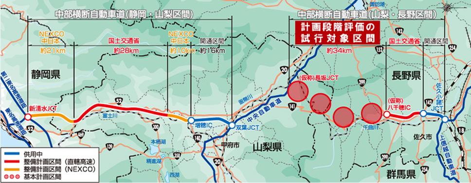 計画段階の試行-中部横断自動車道(長坂~八千穂)